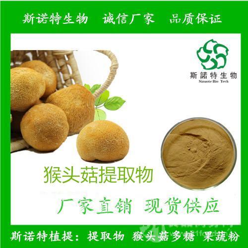 猴头菇多糖 30% 50% 猴头菇提取物 uv检测