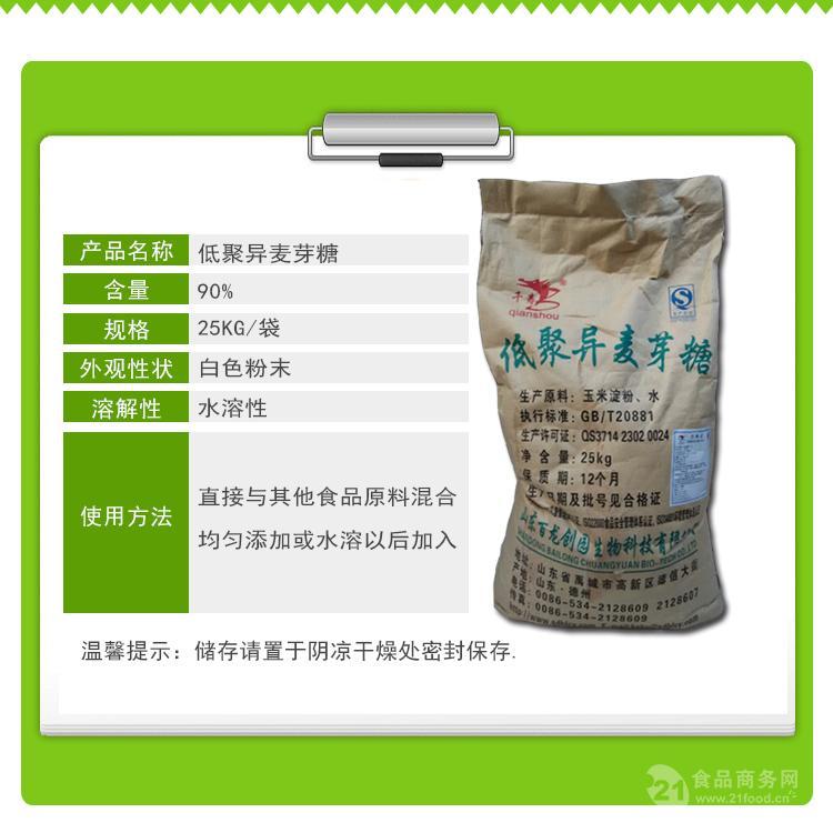 低聚异麦芽糖食品级供应商