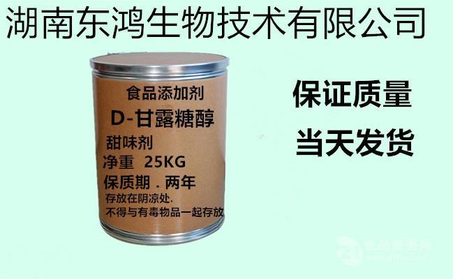 食品添加剂D-甘露糖醇  甘露糖醇甜味剂    甘露醇