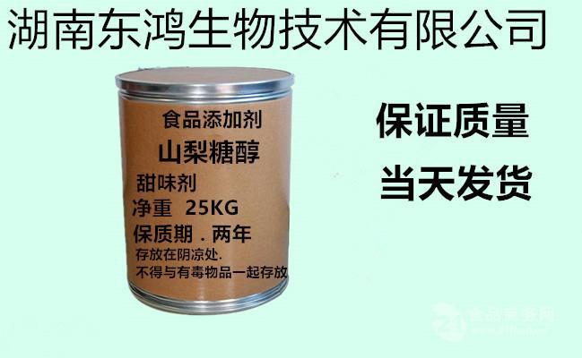 山梨糖醇食品级   山梨醇甜味剂   山梨糖醇食品添加剂