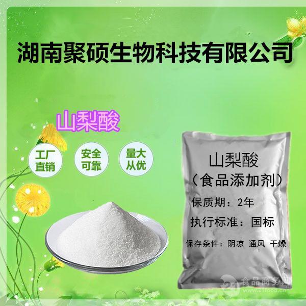湖南供应食用山梨酸价格 山梨酸生产厂家