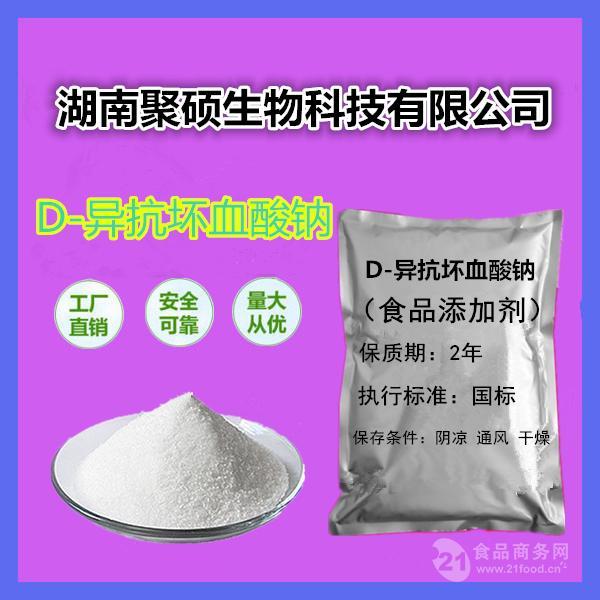 湖南供应D-异抗坏血酸钠价格 D-异抗坏血酸钠生产厂家