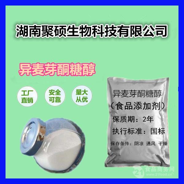 湖南供应异麦芽酮糖醇生产厂家 甜味剂价格