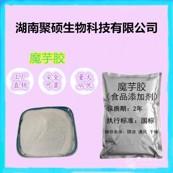 湖南供应魔芋胶价格 魔芋胶生产厂家
