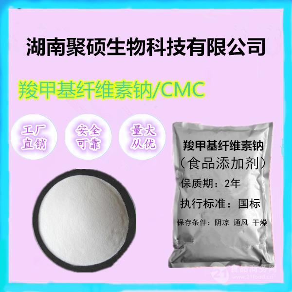 湖南供应羧甲基纤维素钠价格 CMC生产厂家
