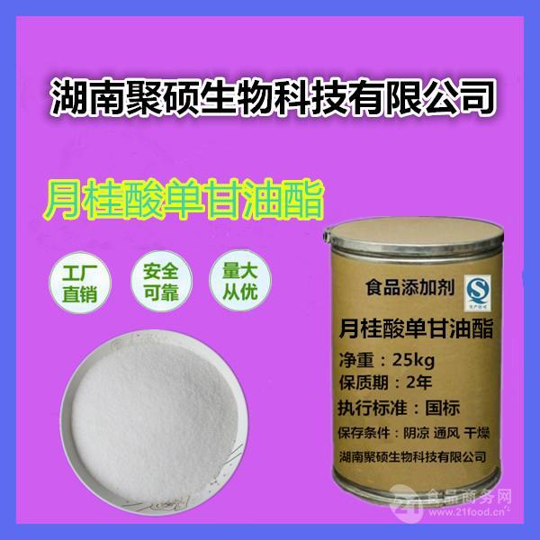 湖南食品级月桂酸单甘油酯生产厂家 乳化剂批发价格