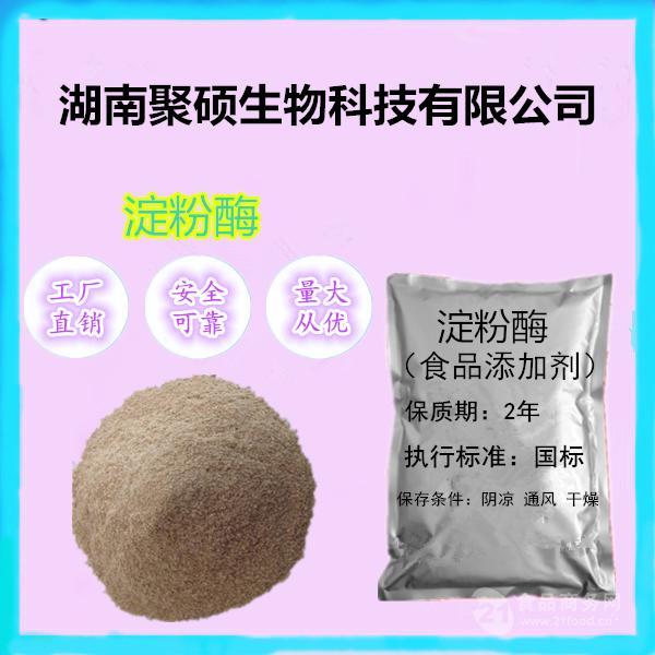 湖南供应食用淀粉酶价格 淀粉酶生产厂家