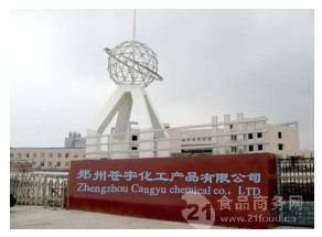 郑州苍宇化工产品有限公司