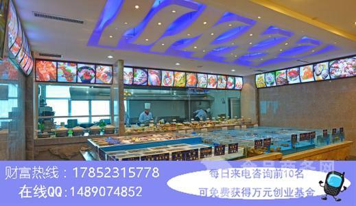 开家79号渔船海鲜餐厅加盟培训店多少钱