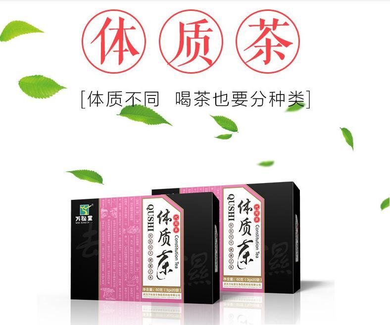 万松堂体质茶一件代发 祛湿茶 去湿花茶 湿热祛湿养生茶 改善体质