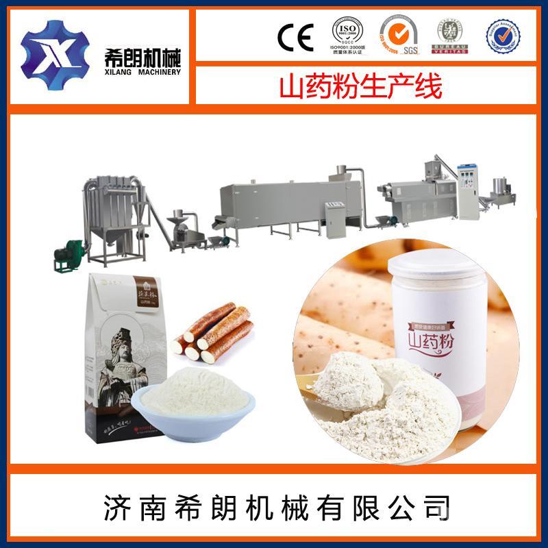 早餐山药粉机械设备