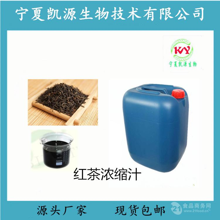 红茶提取液,红茶浓缩汁,原材料加工