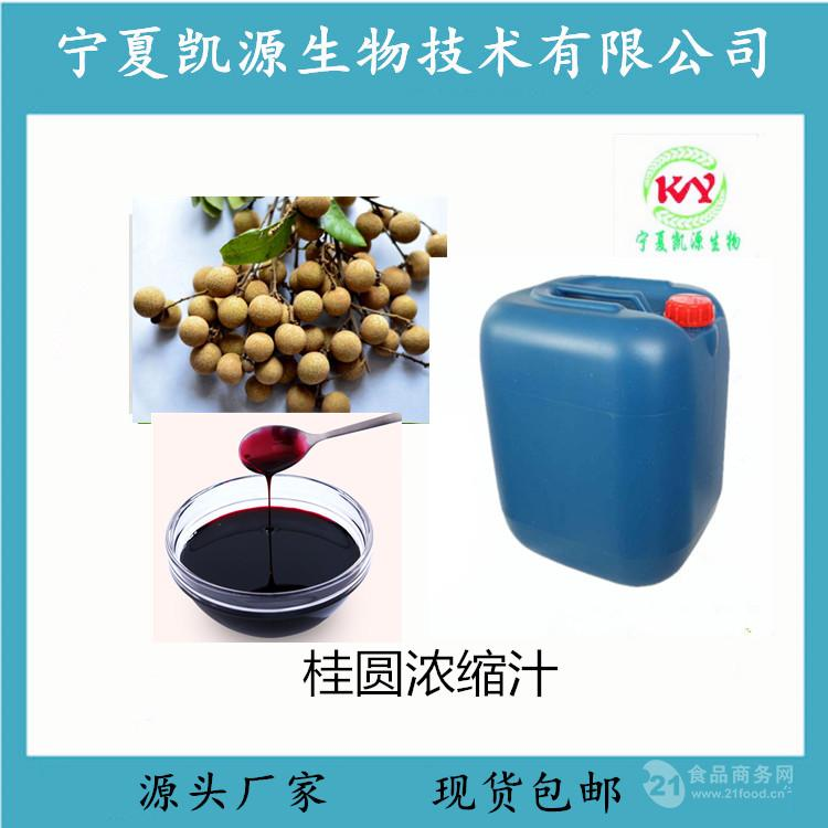 桂圆提取液,桂圆浓缩汁,原材料加工