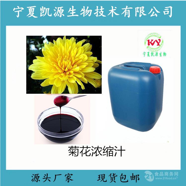 菊花提取液,菊花浓缩汁,原材料加工
