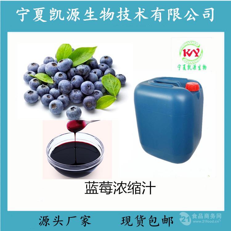 蓝莓提取液,蓝莓浓缩汁,原材料加工