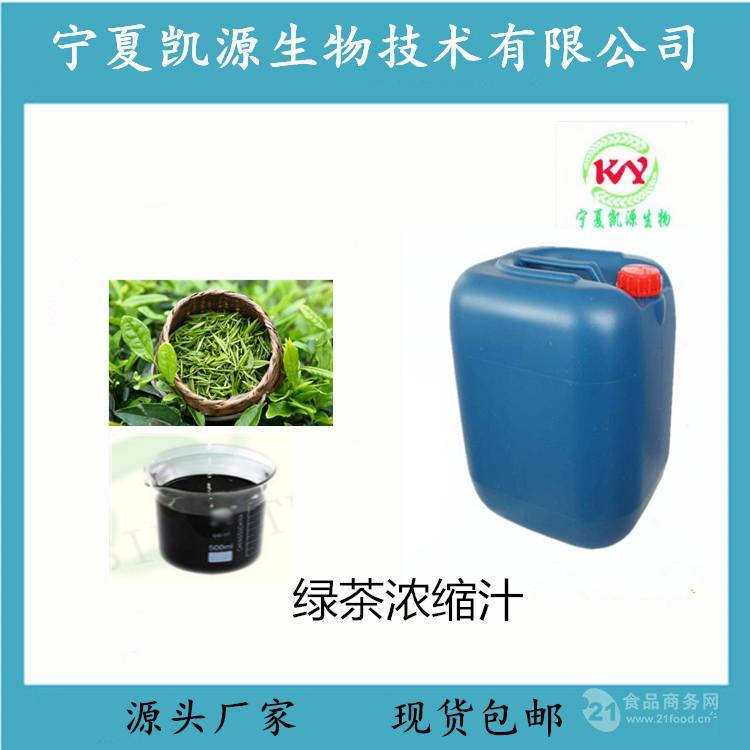 绿茶提取液,绿茶浓缩汁,原材料加工