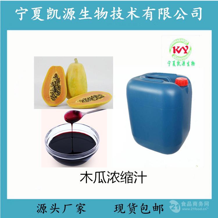 木瓜提取液,木瓜浓缩汁,原材料加工