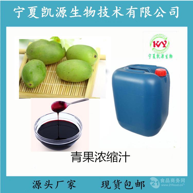 青果提取液,青果浓缩汁,原材料加工