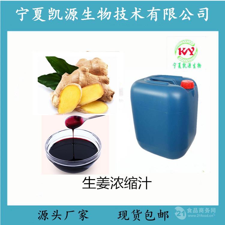 生姜提取液,生姜浓缩汁,原材料加工