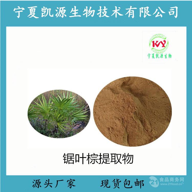 锯叶棕提取物,锯叶棕生粉,锯叶棕提取液,脂肪酸45%