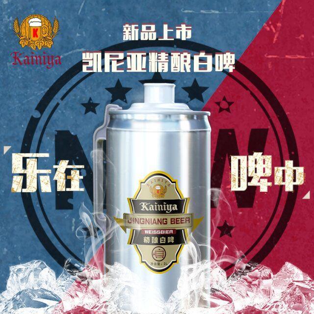 2018年新品精酿啤酒全国招商