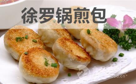 徐罗锅煎包加盟费多少钱