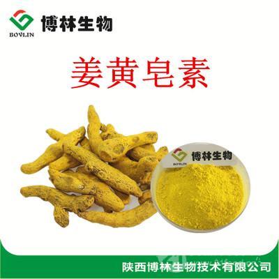 天然姜黄皂素95%姜黄提取物厂家现货包邮