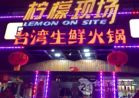 柠檬现场台湾生鲜火锅加盟费用多少