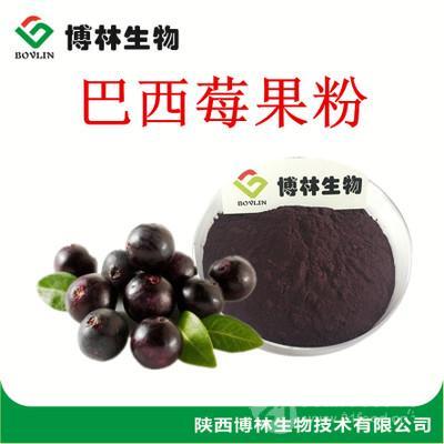 厂家供应巴西莓提取物 巴西莓花青素25%