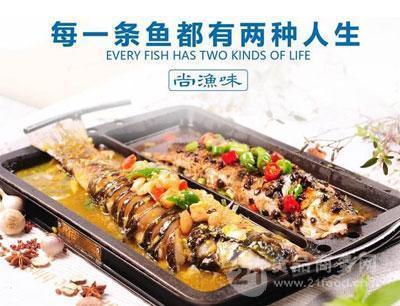 尚渔味时尚烤鱼加盟费是多少