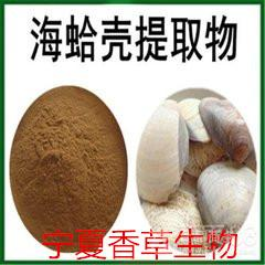 海蛤壳提取物10:1 海蛤壳速溶粉 规格可定制 海蛤壳粉