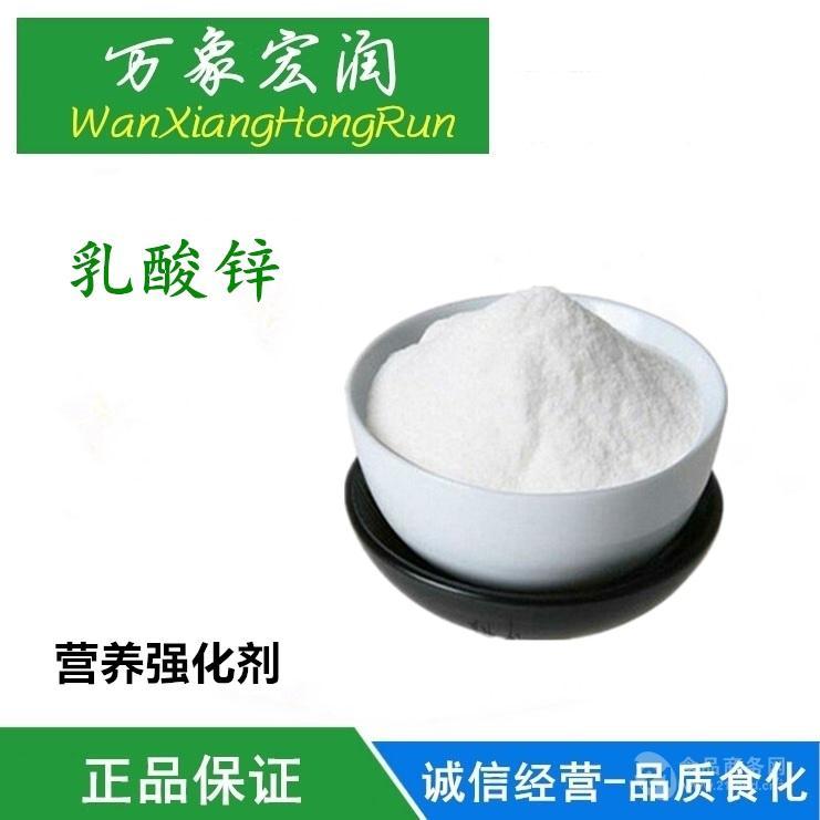食品级无机盐乳酸锌