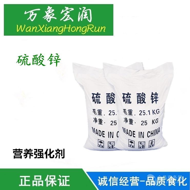 食品级无机盐硫酸锌