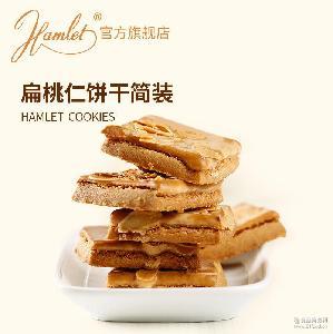 欧洲进口饼干原装 比利时进口饼干Hamlet扁桃仁饼干200g 一件代发