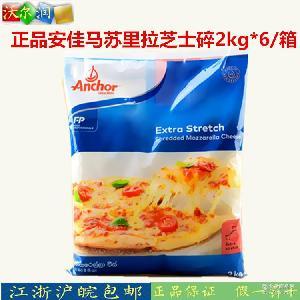 安佳马苏里拉芝士碎 /箱 奶酪碎 披萨焗饭拉丝专用2kg*6袋