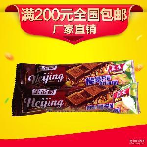 【信誉商家】供应 婚庆糖 小花生脆米巧克力 散装小包装巧克力