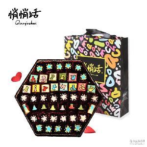 糖果巧克力礼盒 悄悄话 节日生日礼物 万圣节 情人节手工DIY