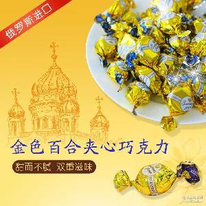 俄罗斯糖果巧克力【金百合】夹心巧克力口感爽滑婚庆糖喜糖