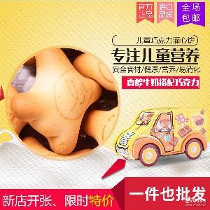 宝宝辅食灌心饼 熊来了卡通小汽车零食 酷彩萌萌车巧克力夹心饼干