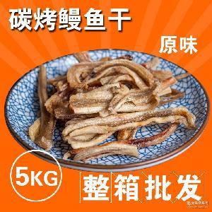 【原味鳗鱼干】海鲜干货批发特产零食鳗鱼条即食类鳗鱼块
