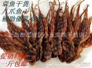 500g包邮 北海特产海鲜干货大号章鱼海味产品干货  八爪鱼干