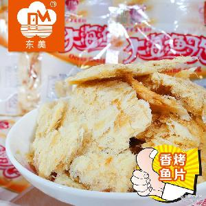 500g 真空散包装清真食品香烤鱼片 烟台海产品批发 即食干货零食