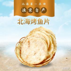 海清 【*专卖】北海特产海鲜零食小吃手撕碳烤原片鱼片