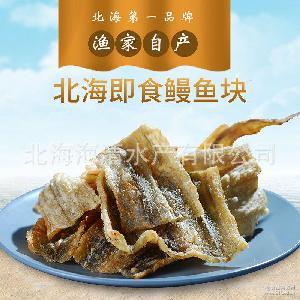 【*专卖】北海特产海鲜零食小吃蜜汁芝麻香辣鳗鱼块片 海清