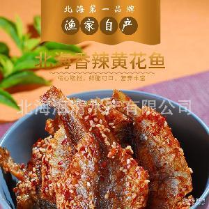 【 专卖】北海特产海鲜零食小吃蜜汁芝麻香辣黄花鱼条块 海清