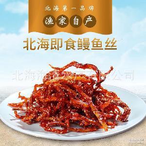 海清 【 专卖】北海特产海鲜零食小吃蜜汁芝麻香辣鳗鱼丝条