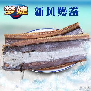 原味新风鳗鲞500g真空包装鳗鱼鱼鲞舟山特产海鲜干货 梦婕