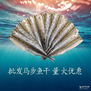 烧烤用鱼干 量大从优 烟台特产 海鲜干货 厂家直销马步鱼干