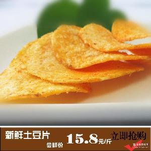 休闲零食厂家直销 散装麻辣味薯片  一箱2.5KG膨化食品 土豆片