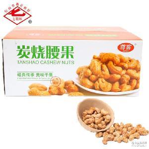 盐香味香酥腰果 【厂家直销】年货 20斤/箱 炭烧腰果 高品质零食